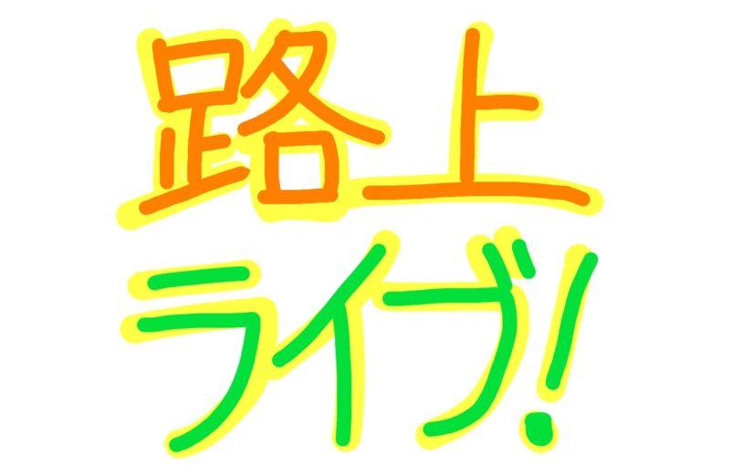 【9/12】路上ライブのお知らせ