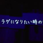新曲『クラゲになりたい時の唄』公開!