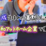平成生まれの寡黙OLが昭和アットホーム企業で働く
